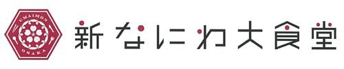 20160201keihan2 500x101 - 地下鉄新大阪駅/駅ナカ商業施設「新なにわ大食堂」、3月30日オープン