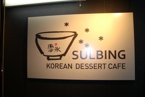 20160628sul1 500x333 - エンポリオ/韓国で人気のかき氷カフェ「ソルビン」が原宿に日本初出店