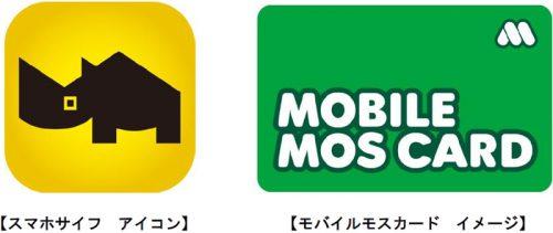 20160701mos 500x211 - モスバーガー/スマホで入金・会計ができる「モバイルモスカード」