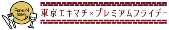 20170208premiumfr1 544x99 - 東京駅、日本橋、丸の内/東京エキマチ×プレミアムフライデー