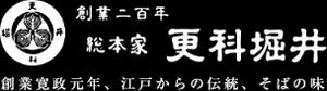 20170302sarashinahorii - クリエイト・レストランツ/ニューヨークに更科堀井を出店