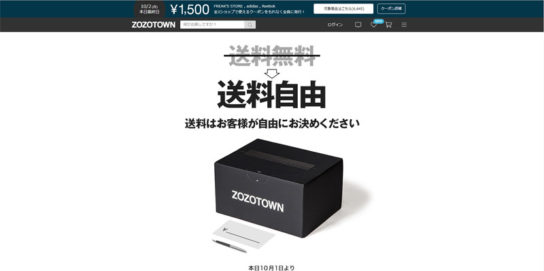 20171005zozotown 544x271 - ZOZOTOWN/送料自由導入、全体の38%が送料0円を選択