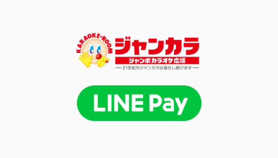 20171220line1 544x311 - LINE Pay/ジャンカラにコード決済導入、友達同士の割り勘も簡単に
