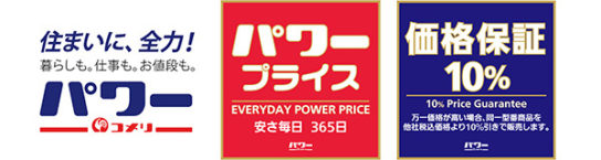20171222komeri 544x145 - コメリ/長野県に初の大型HC「パワー中野店」をオープン