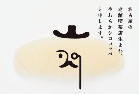 20180223komeda1 544x366 - コメダ/大丸梅田店にコッペパン専門の「やわらかシロコッペ」出店