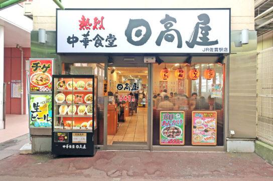 20180423teisyoku 544x362 - ラーメン・カレー・定食/7月既存店売上トリドール4.2%減、幸楽苑8.5%減