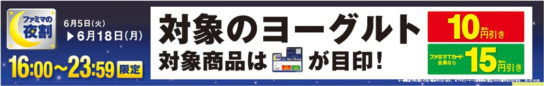 20180605fami1 544x86 - ファミリーマート/「ファミマの夜割」でヨーグルト22種類を10円引き