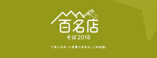 20180614soba1 544x202 - 食べログ/そばの名店100店、東京は44店で1日1組限定の店も