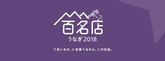 20180719unagi 544x202 - 食べログ/うなぎ百名店、東京から最多の31店選出