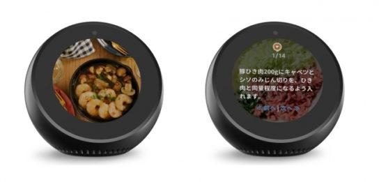 20180726cook2 544x261 - クックパッド/「Amazon Echo Spot」向けスキル提供、動画再生も
