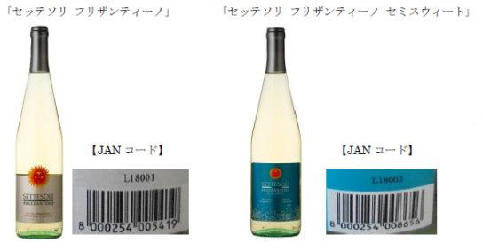 20180823aeon1 544x283 - イオン/イタリア産ワイン1万2000本自主回収