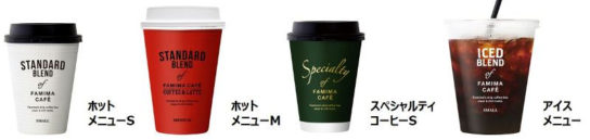 20180911famima3 544x129 - ファミリーマート/「ファミマ カフェ」発売以来の大刷新、新型マシン導入