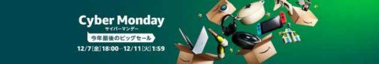 20181127amazon 544x93 - アマゾン/12月7日~11日80時間の大セール「サイバーマンデー」開催