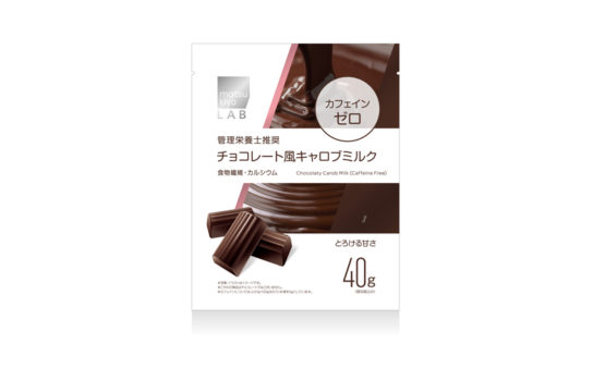 20181204matukiyo 544x349 - マツモトキヨシ/PBにカフェインレス菓子「チョコレート風キャロブミルク」