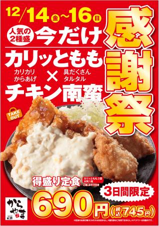 20181214kara2 - からやま/3日間限定カリッともも×チキン南蛮「得盛り定食」690円