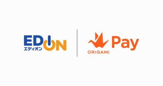 20190220edion 544x286 - エディオン/グループ計1200店に「Origami Pay」導入