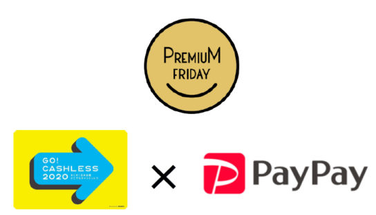 20190326paypay 544x311 - PayPay/プレミアムフライデーに飲食店で20%ボーナス