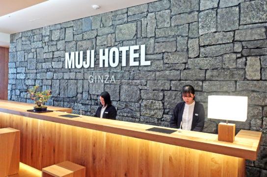 20190402muji 3 544x362 - 無印良品 銀座/ホテル・MUJI Diner併設「世界旗艦店」目標客数230万人