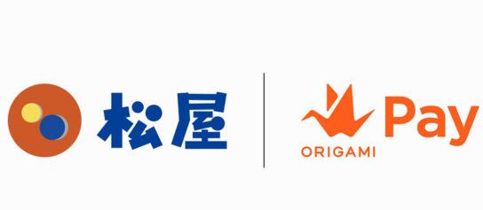 20190403ori 544x237 - 松屋/1139店舗に「Origami Pay」導入