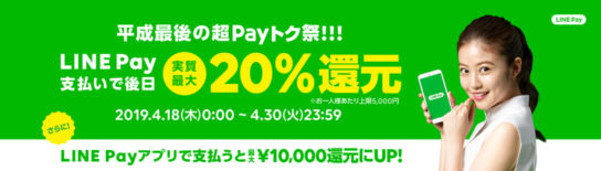 20190417line 544x155 - LINE Pay/平成最後の「超Payトク祭」最大1万円分を還元