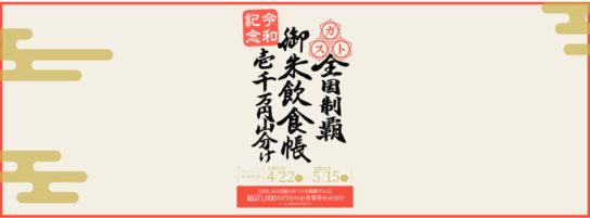 20190423skylark1 544x201 - ガスト/4月22日~5月16日、全1361店制覇で20万円の食事券進呈