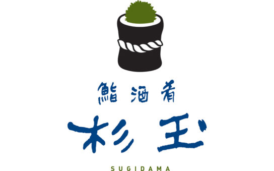 20190522susi1 544x339 - スシロー/横浜市港北区に「杉玉」神奈川初出店「とろ」プレゼント