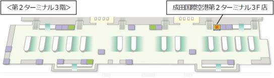 20190528matsukiyo1 544x156 - マツモトキヨシ/成田空港第二ターミナルに2店同時オープン