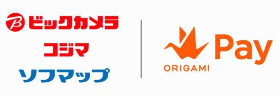 20190605origami 544x188 - ビックカメラ、コジマ、ソフマップ/233店に「Origami Pay」導入