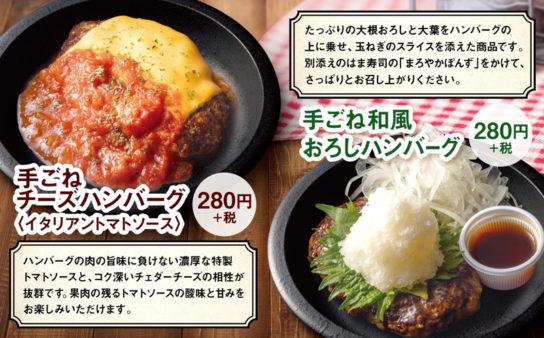 20190613hama 544x338 - はま寿司/構想5年「手ごねハンバーグ」2品登場