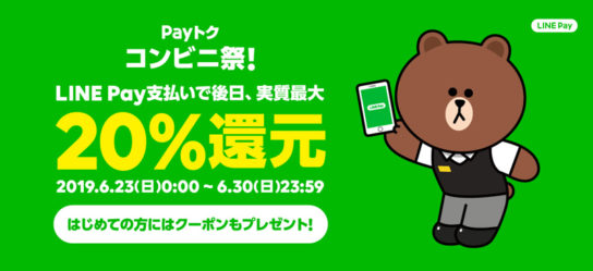 20190617line 544x249 - LINE Pay/コンビニで最大20%還元「Payトク」開催