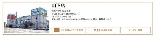 20190701hankyu1 544x129 - 阪急オアシス/「山下店」7月31日閉店