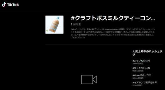 20190701suntry 544x297 - サントリー×TikTok/「クラフトボス ミルクティー」動画投稿で販促