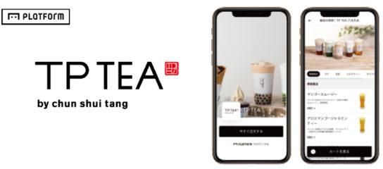 20190703tp1 544x240 - 春水堂/六本木ヒルズのティースタンドにモバイルオーダー導入