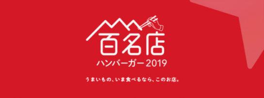20190805tabe1 544x202 - ハンバーガー百名店/「アルデバラン」「ショーグンバーガー」初選出