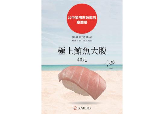 20190807susi 544x381 - スシロー/台湾6号店「台中黎明市政南店」オープン