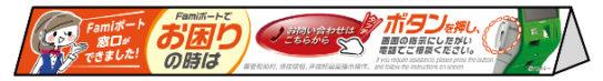 20191021famima2 544x73 - ファミリーマート/Famiポートのコールセンター新設、店舗作業軽減