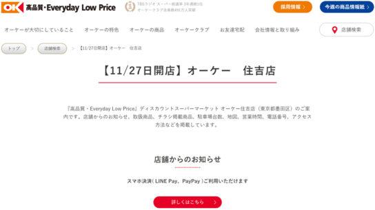 20191101ok 544x305 - オーケー/墨田区に「住吉店」オープン今期4店目