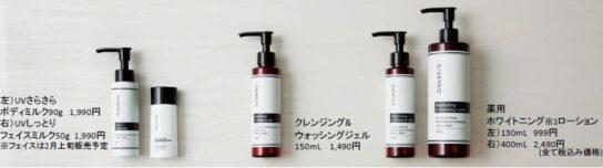 20200116nitori1 544x152 - ニトリ/PB初「スキンケア」商品発売、美白・保湿成分を配合