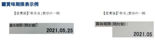 20200225meiji1 544x141 - 明治/常温・冷凍100品の賞味期限表示「年月」へ変更
