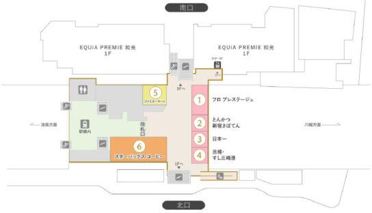 20200227wako4 544x312 - 和光市駅/複合商業施設「エキアプレミエ 和光」19店出店