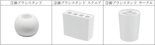 20200323aeon 544x158 - イオン/「珪藻土歯ブラシスタンド」シリーズを回収