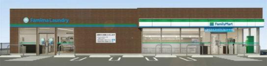 20200602famima 544x135 - ファミリーマート/町田市に「ファミマランドリー」出店