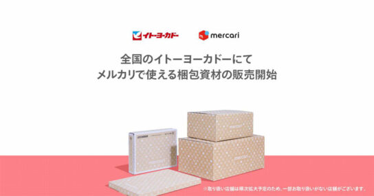 20200630mercari 544x286 - イトーヨーカドー/フリマアプリ「メルカリ」の梱包資材を販売