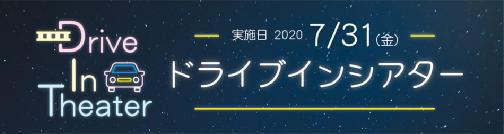 20200730drive - イオンモール/3密回避で「ドライブインシアター」開催