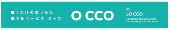 20200819occo2 - フェリシモ/セイノーHDなどとLCC宅配サービスを開始