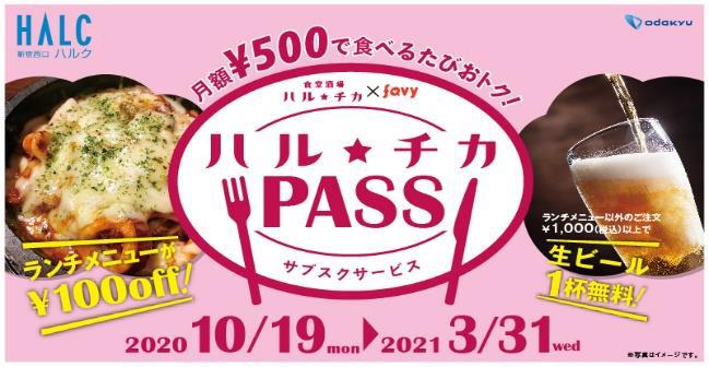 20201019odakyu - 小田急/新宿西口ハルクの飲食店でサブスク開始、ランチ割引