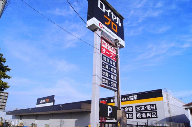 20201029royal 728x484 - ロイヤルホームセンター/ドミナント強化「ロイヤルプロ 藤沢並木台」出店