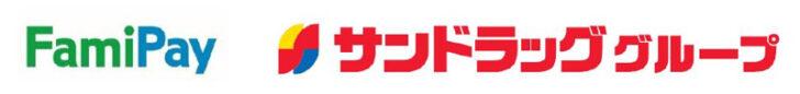 20200114famipay 728x86 - サンドラッグ/ファミリーマートの電子マネー「FamiPay」導入