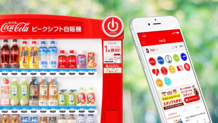 20210203coca 728x412 - コカ・コーラ/公式アプリ「Coke ON」2500万ダウンロードを突破