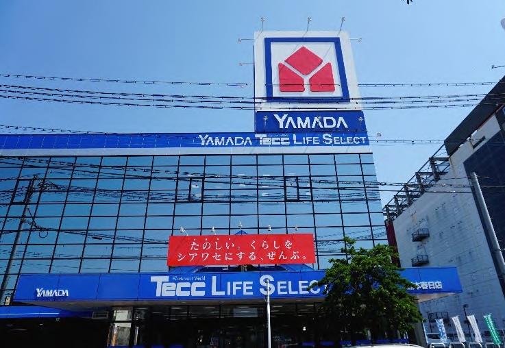 20210615yamada1 - ヤマダデンキ/新コンセプト店舗「Tecc LIFE SELECT 熊本春日店」出店